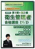 第1種&第2種 衛生管理者試験 合格講座 DVD6枚セット PDFテキスト・問題集・過去問つき