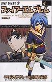 ファイアーエムブレム 4―覇者の剣 (ジャンプコミックス)