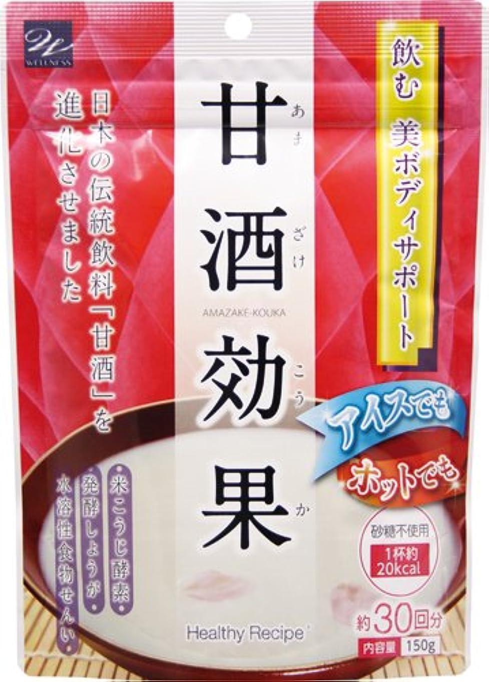 休日に再生的革命的ウエルネス ライフサイエンス 甘酒効果 150g
