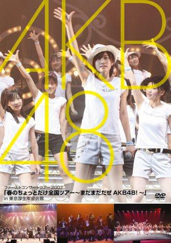 「春のちょっとだけ全国ツアー~まだまだだぜ AKB48!~」in 東京厚生年金会館 [DVD]の詳細を見る