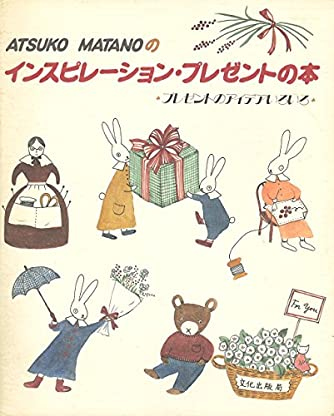 ATSUKO MATANOのインスピレーション・プレゼントの本―プレゼントのアイデアいろいろ