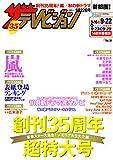 ザテレビジョン 首都圏関東版 2017年09/22号