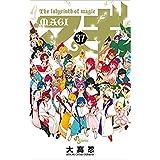 マギ コミック 全37巻セット