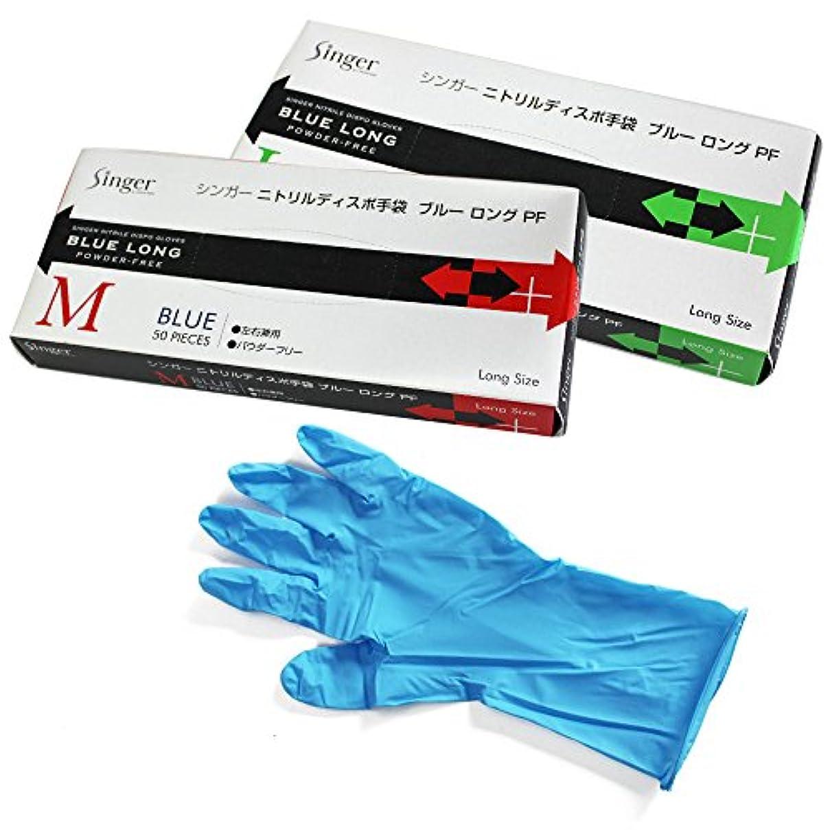 シンガーニトリルディスポ手袋ブルーロングパウダーフリー250枚(50枚入り×5箱) (M)