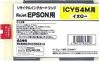 IC54M大判インクシリーズ各色 EPSON (エプソン) 1年保証付・高品質の国内リサイクルインク( Enex : エネックス Rejet : リジェット リサイクルインク / 再生インク ) (ICY54M (イエロー))