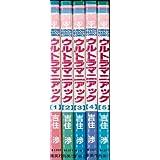 ウルトラマニアック コミック 全5巻完結セット(りぼんマスコットコミックス )