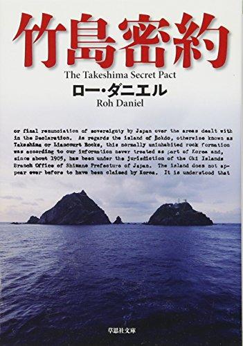 竹島密約 (草思社文庫)