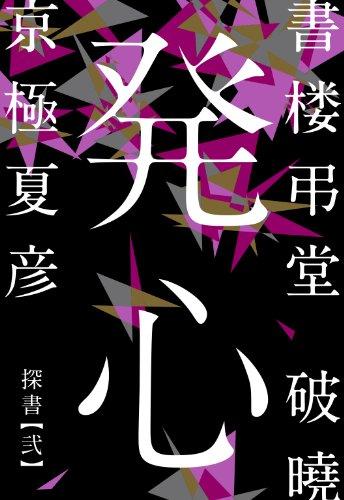 書楼弔堂 破暁 探書弐 発心 (集英社文芸単行本)の詳細を見る