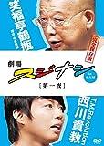劇場スジナシ in 名古屋 第一夜 T.M.Revolution 西川貴教 完全保存版[DVD]