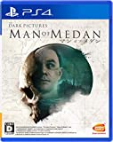 【PS4】THE DARK PICTURES: MAN OF MEDAN(マン・オブ・メダン)