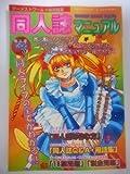 同人誌マニュアル (ゲーメストムック Vol. 96 WORLD SERIES Vol.7)