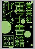 集英社電子書籍ガイド2014‐2015 文芸単行本編 (集英社文芸単行本)