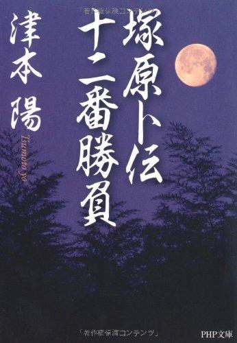 塚原卜伝十二番勝負 (PHP文庫)