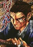 アダバナ-徒花-  1巻 (ヤングキングコミックス)