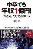 """ぱる出版 桜庭 匠 中卒でも年収1億円!  """"やる気"""