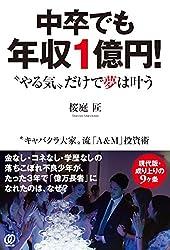 """中卒でも年収1億円!  """"やる気"""
