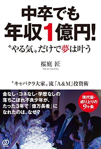 """中卒でも年収1億円!  """"やる気""""だけで夢は叶う"""