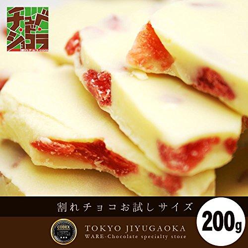 割れチョコ ホワイトつぶ苺 お試し200g チュベ・ド・ショコラ 選べる1000円ポッキリ