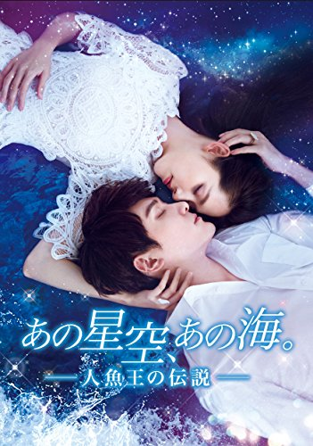 あの星空、あの海。~人魚王の伝説~ DVD-BOX1