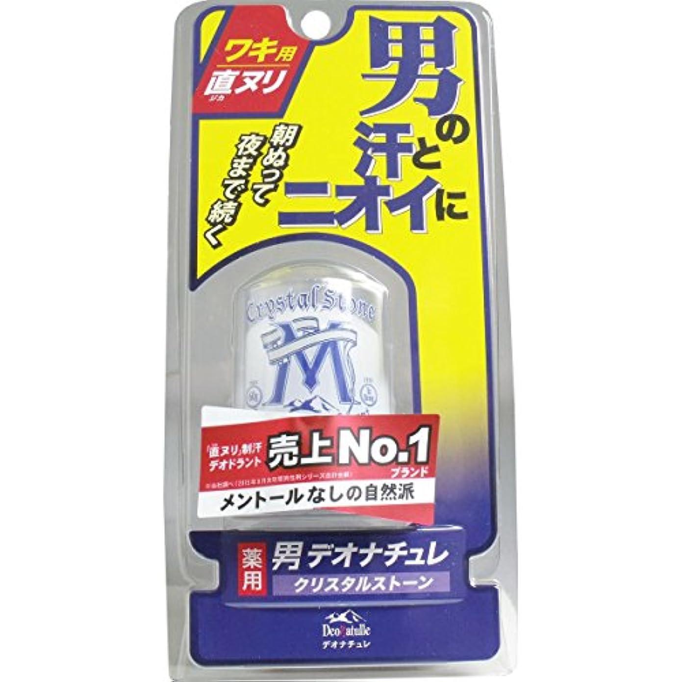 スパークアレルギー性ライターデオナチュレ 男クリスタルストーン 60Gx6個セット (4971825011778)