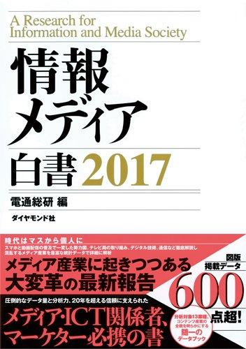 情報メディア白書 2017