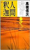 人間・釈迦 (3)ブッタ・サンガーの生活 (心と人間シリーズ)