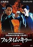 フルタイム・キラー HDマスター版[DVD]