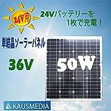 36V 50W単結晶ソーラーパネル 停電 災害 節電 対策 24Vバッテリーに充電!
