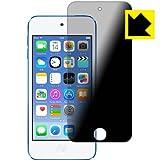 のぞき見防止 液晶保護フィルム『Privacy Shield iPod touch 第6世代』 120PDA60011415