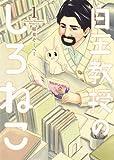 白玉教授のしろねこ 1 (ヤングジャンプコミックス) -