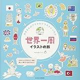 カモさんのプチかわイラストレッスン 世界一周イラストの旅 (玄光社MOOK)