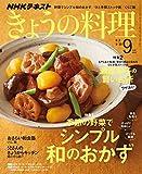 NHK きょうの料理 2019年 9月号 [雑誌] (NHKテキスト)