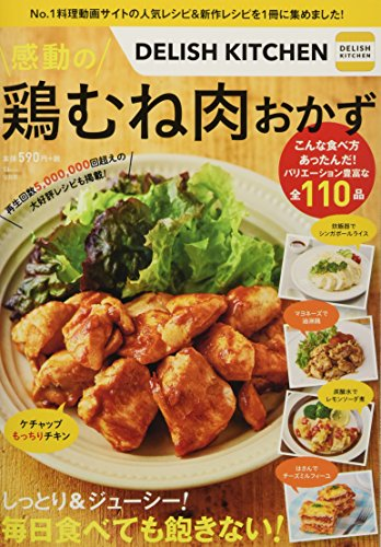 DELISH KITCHEN 感動の鶏むね肉おかず (TJMOOK)