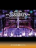 松井玲奈 SKE48卒業コンサートin豊田スタジアム〜2588DAYS〜 2015.8.30 豊田スタジアム