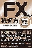 FXの稼ぎ方 成功者たちの流儀 宝 (稼ぐ投資)