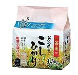 新潟県産 白米 こしひかり 4.5kg 平成30年産
