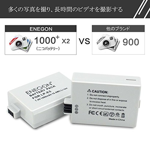 ENEGON For Canon LP-E5互換バッテリー(2個)とデュアル急速充電器、 Canon EOS Rebel XS, Rebel T1i, Rebel XSi, 1000D, 500D, 450D, Kiss X3, Kiss X2, Kiss F対応