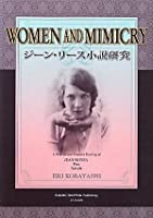 WOMEN AND MIMICRY―ジーン・リース小説研究