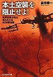 本土空襲を阻止せよ!―従軍記者が見た知られざるB29撃滅戦 (光人社NF文庫)