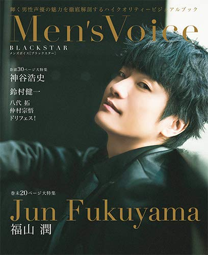 『Men's Voice BLACKSTAR (Gakken Mook)』の1枚目の画像