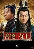 善徳女王 DVD-BOX V〈ノーカット完全版〉[DVD]