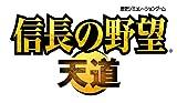 信長の野望 天道 PS3 the Best