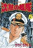 沈黙の艦隊(5) (モーニングKC (214))