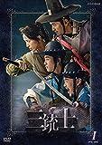 [DVD]三銃士 DVD-BOX全2巻セット