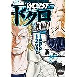 WORST外伝 ドクロ(3) (少年チャンピオン・コミックス・エクストラ)