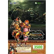 Xbox LIVE 3500 マイクロソフト ポイント モンスターハンター フロンティア オンライン バージョン 2012年春「タイクンザムザ」【メーカー生産終了】
