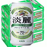 キリン 淡麗 グリーンラベル350ml缶3ケース(72本入)