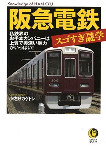 阪急電鉄 スゴすぎ謎学: 私鉄界のお手本カンパニーは上質で奥深い魅力がいっぱい!