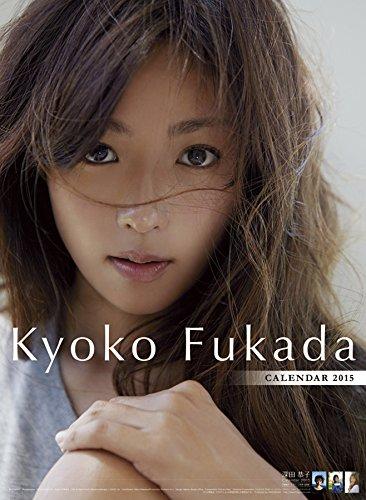深田恭子 カレンダー 2015年