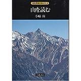 山を読む (自然景観の読み方 3)